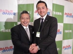 渡辺喜美代表と藤崎浩太郎