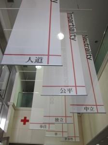 日本赤十字社神奈川県支部