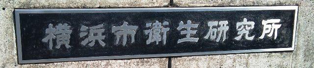 横浜市衛生研究所