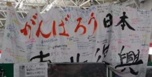 横浜市の震災対策。取組状況。