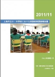 上海における英語教育視察の報告書が完成しました。