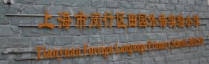 上海の小学校における、英語教育の徹底的な取組み。