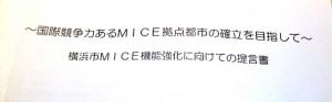 横浜市のMICE戦略について。