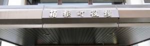 箱根町との意見交換。観光政策について。