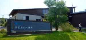 「子どもの村福岡」視察。新しい社会的擁護の仕組みづくり。