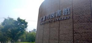 武雄市図書館視察。行きたくなる場所。