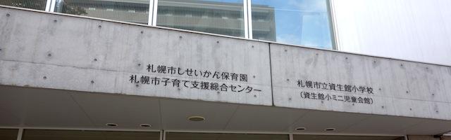 札幌都心部子ども関連複合施設