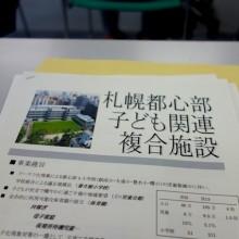 札幌都心部子ども関連複合施設、視察報告。