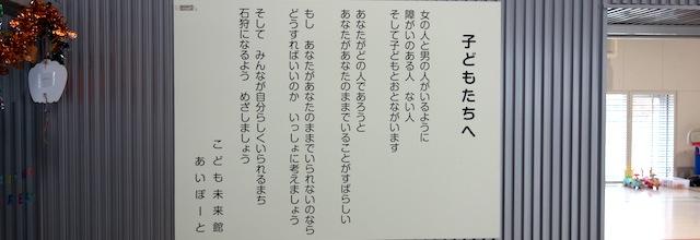 館内に掲示されたメッセージ。