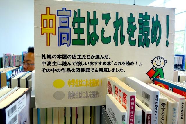 書店と協力して書籍を紹介するコーナー。面白い取組みですね。