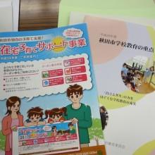 秋田市の在宅子育て支援と学力向上、岩手県立図書館。視察報告。