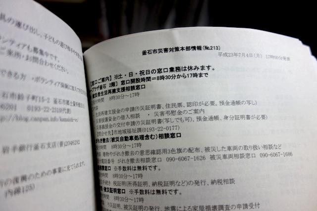 岩手県立図書館震災資料コーナー