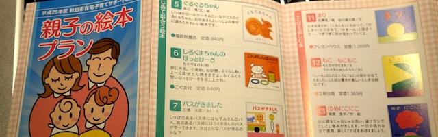 秋田市在宅子育てサポートクーポン