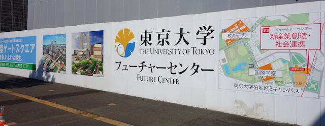 東京大学フューチャーセンター推進機構