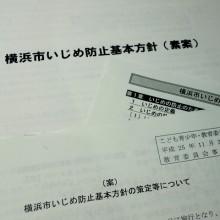横浜市いじめ防止基本方針について、他。常任委員会での議論より。