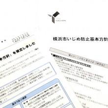 「横浜市いじめ防止基本方針」の策定と、常任委員会議論の反映。