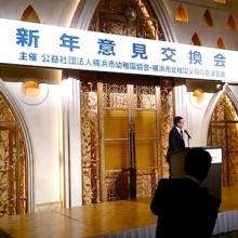 横浜市幼稚園協会新年意見交換会に参加して。