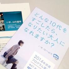 コミュニケーションする主体としての高校生。留学支援と横浜市。