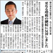 横浜市ばかり増税が更に重なる?増税の継続に反対。(タウンニュースより)