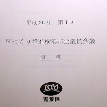平成26年第1回区づくり推進横浜市会議員会議について