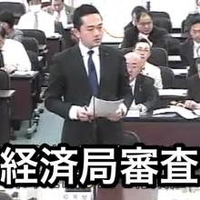 横浜市会平成26年度予算第一特別委員会 経済局審査(2014.3.3)