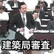 横浜市会平成26年度予算第一特別委員会 建築局審査(2014.3.11)