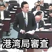 横浜市会平成26年度予算第一特別委員会 港湾局審査(2014.3.7)