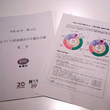 平成26年第2回区づくり推進横浜市会議員会議