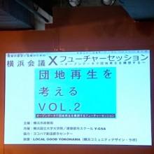 横浜市のフューチャーセッションとオープンデータの取組み。