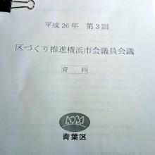 平成26年第3回区づくり推進横浜市会議員会議