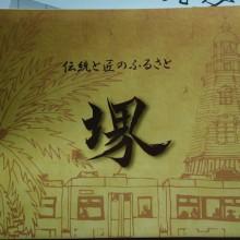 議会基本条例と、議会力の向上。堺市議会視察。