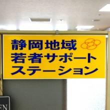 6ヶ月で8割成果を上げる若者就労支援。静岡方式視察。