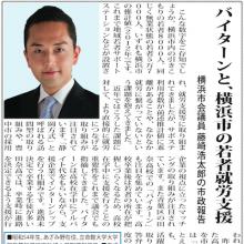 バイターンと横浜市の若者就労支援(タウンニュースより)