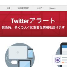 横浜市の危機管理体制と、ツイッターアラートの導入