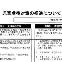 横浜市の特別養子縁組への取組。常任委員会から。