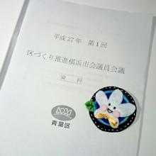 平成27年第1回区づくり推進横浜市会議員会議について