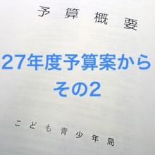 横浜市の妊娠SOS相談窓口設置案。児童虐待防止策と、社会的養護。