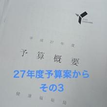 ビッグデータ活用とデータサイエンティストの育成。横浜市の医療施策。