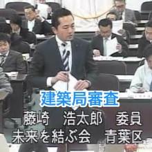 横浜市会平成27年度予算第一特別委員会 建築局審査(2015.2.25)