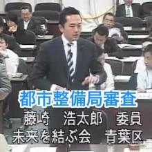 横浜市会平成27年度予算第一特別委員会 都市整備局審査(2015.2.25)