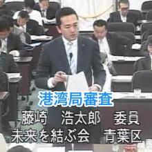 横浜市会平成27年度予算第一特別委員会 港湾局審査(2015.3.3)