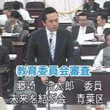横浜市会平成27年度予算第一特別委員会 教育委員会審査(2015.3.3)