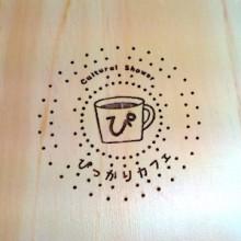 田奈高校の「ぴっかりカフェ」と若者就労支援