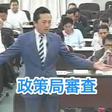 横浜市会平成26年度決算第二特別委員会 政策局審査(2015.10.14)