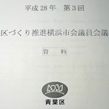 平成28年第3回区づくり推進横浜市会議員会議