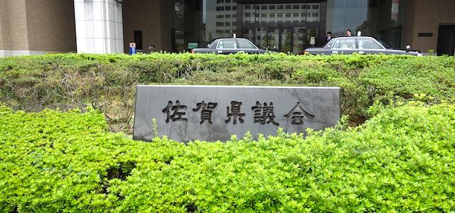 佐賀県議会