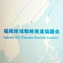 東アジアのビジネスハブとして。福岡地域戦略推進協議会視察報告。