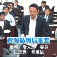 横浜市会平成27年度決算第二特別委員会 資源循環局審査(2016.10.3)