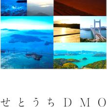 広域連携による観光ブランド化。せとうちDMO視察報告。