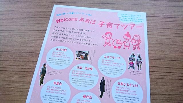 Welcome あおば子育てツアー